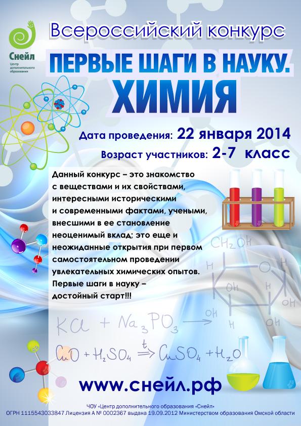 Во всероссийском конкурсе первые шаги
